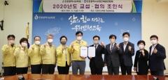 인천시교육청, 인천교총과 교섭·협의 합의 체결