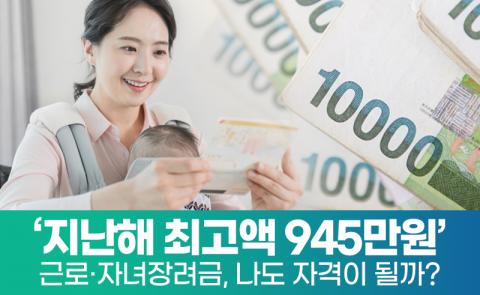 '지난해 최고액 945만원' 근로·자녀장려금, 나도 자격이 될까?