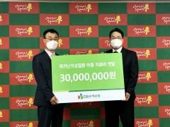 DB손보, 희귀난치성질환 아동에 치료비 3000만원 지원
