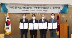 경북대, 전국 최초 '탄소중립 캠퍼스' 선언