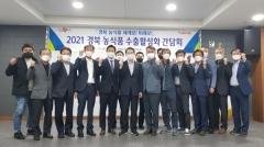 경북도, 농식품 수출활성화 간담회 개최