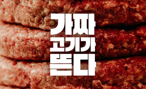 가짜 고기가 뜬다