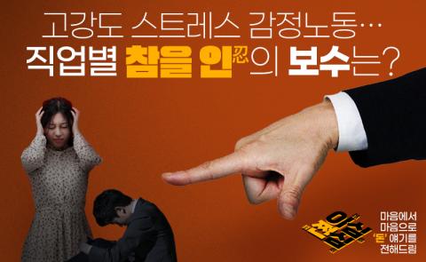 고강도 스트레스 감정노동···직업별 '참을 인(忍)'의 보수는?