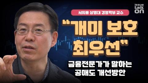 """""""개미 보호 최우선"""" 금융전문가가 말하는 공매도 개선방안"""