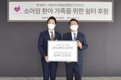 롯데카드, 소아암 환아 쉼터에 2억원 지원