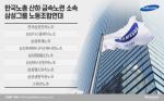 삼성디스플레이 주말 첫 파업 갈림길···실제 강행은 '물음표'