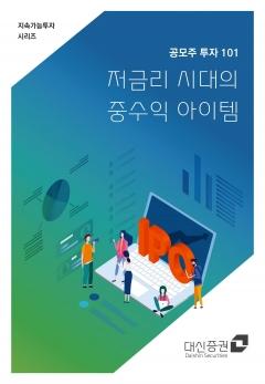 대신증권, '공모주 투자 가이드 북' 발간