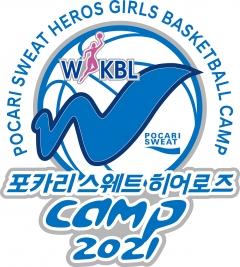 포카리스웨트, '2021 히어로즈 유소녀 농구 캠프' 지원