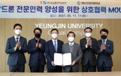 영진전문대-한국교통안전공단, '드론 전문인력 양성' MOU 체결