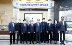 영남이공대-(주)휴온스네이처, 취업약정 산학협약 체결