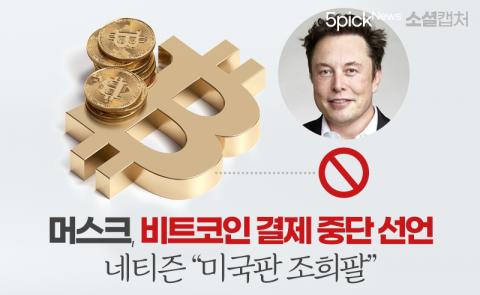 """머스크, 비트코인 결제 중단 선언···네티즌 """"미국판 조희팔"""""""
