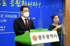 광주시, 22개 '청년·청소년 희망+ 정책' 발표