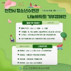인천청소년수련관, 2021년 에코페스티벌 '환경의 날 인청수 e-그린'운영