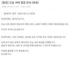 """업비트, 11일 오전 시스템 장애 """"검토 후 손해 보상"""""""