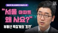 """[이슈토크온]""""서울 아파트 왜 사?"""" 부동산 쪽집게, 채상욱 애널리스트의 조언"""