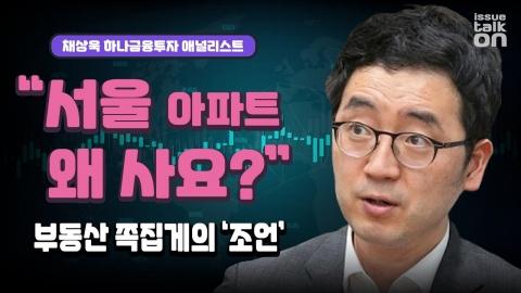 """""""서울 아파트 왜 사?"""" 부동산 쪽집게, 채상욱 애널리스트의 조언"""