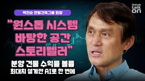 """박진순 한림건축그룹 회장 """"원스톱 시스템 바탕한 공간 스토리텔러"""""""