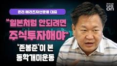 """[이슈토크온]존리가 본 동학개미운동···""""일본처럼 금융문맹국 안되려면 주식투자해야"""""""