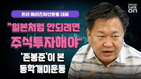 """존리가 본 동학개미운동···""""일본처럼 금융문맹국 안되려면 주식투자해야"""""""