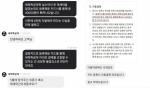 등록한 카드로 고객 몰래 자동결제···세탁특공대, 잇단 CS 문제 '도마 위'