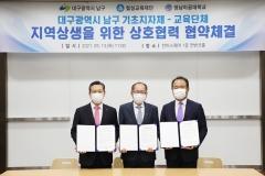 대구시 남구청-협성교육재단-영남이공대, 지역 상생을 위한 상호협력협약