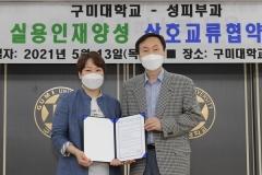 구미대-성피부과와 '피부미용 전문인력 양성 MOU' 체결