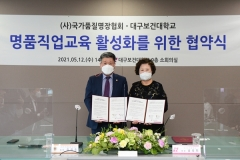 대구보건대, 국가품질명장협회와 산학협력 협약식 개최