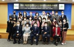 경산시 마을평생교육지도자 양성교육 심화반 수료식 개최