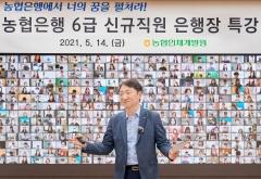 권준학 농협은행장, 신입행원들에 '디지털 인재' 강조
