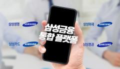 삼성 금융4社 통합 플랫폼 구축···AI가 상품·서비스 추천한다