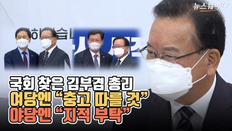 """국회 찾은 김부겸 총리···여당엔 """"충고 따를 것"""" 야당엔 """"지적 부탁"""""""