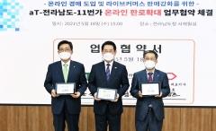 나주 배·영암 쌀, aT 라이브방송에서 만난다