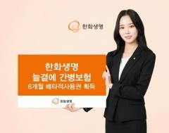 한화생명 '늘곁에 간병보험', 6개월 배타적 사용권 획득