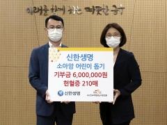 신한생명, 소아암 환아에 헌혈증·기부금 전달