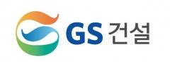 GS건설 컨소, 인천검단 AB21-1·부천괴안 B2 주택개발 공모리츠 우협
