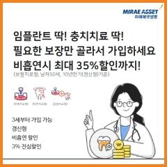 미래에셋생명, 온라인 치아보험 출시···비흡연자 35% 할인