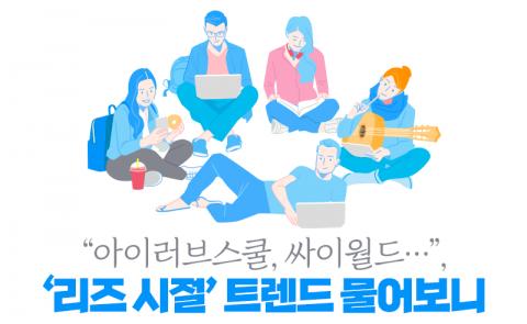 """""""아이러브스쿨, 싸이월드···"""", '리즈 시절' 트렌드 물어보니"""