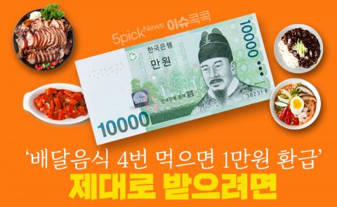 '배달음식 4번 먹으면 1만원 환급' 제대로 받으려면
