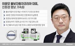 """이윤모 대표, 볼보 환경 캠페인 '리차지' 전개···""""더 나은 미래 위해 참여 부탁"""""""