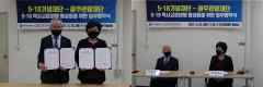 광주관광재단-5‧18기념재단, 역사교훈여행 업무협약