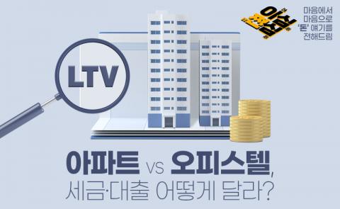 아파트 vs 오피스텔, 세금·대출 어떻게 달라?
