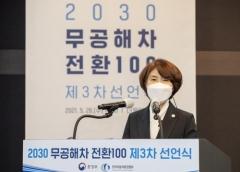 """물류·운수 59개사 """"2030년까지 무공해차 100% 전환"""""""