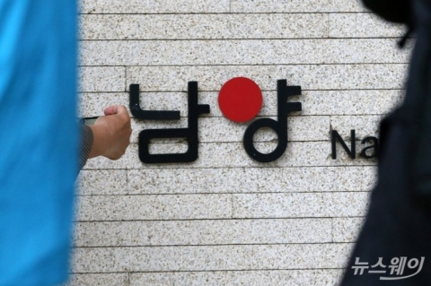 '불가리스 논란' 남양유업, 국세청 특별 세무조사 받아