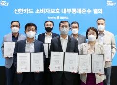 신한카드, 고객중심경영 선언···'금소법' 내부통제 강화