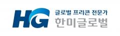 한미글로벌, 미국 ENR '글로벌 CM·PM 기업 10위'