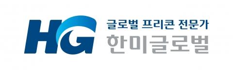 한미글로벌, 글로벌 경력 사원 모집
