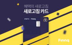 핀크-롯데카드, 앱 특화 혜택 제공하는 '새로고침 카드' 출시
