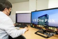 LS전선, 온라인 케이블 판매 시스템 '원픽' 도입