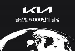 기아, 59년만에 글로벌 누적 판매 '5000만대' 돌파