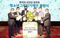 하나금융그룹, 공익재단법인 '청소년그루터기재단' 출범